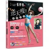 逆天瘦(附DVD光盘)