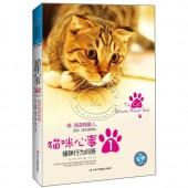 猫咪心事1:猫咪行为问答