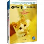 猫咪心事2:猫咪喂养指南