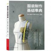 服装制作基础事典