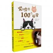猫咪的100个秘密