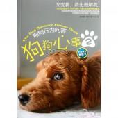 狗狗心事2:狗狗行为问答