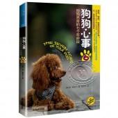 狗狗心事6:狗狗养育的7个年龄段