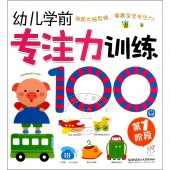 幼儿学前专注力训练100图:第1阶段