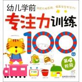 幼儿学前专注力训练100图:第4阶段