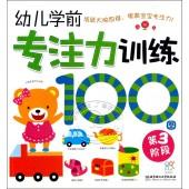 幼儿学前专注力训练100图:第3阶段