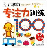 幼儿学前专注力训练100图:第2阶段