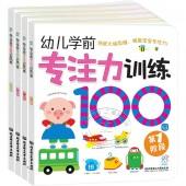幼儿学前专注力训练100图:1~4岁(套装共4册)