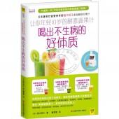 让你年轻10岁的酵素蔬果汁:喝出不生病的好体质