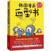 韩国漫画血型书:第1季(完全版)
