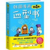 韩国漫画血型书:第4季