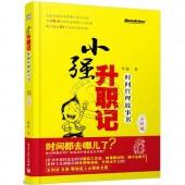 小强升职记(升级版):时间管理故事书