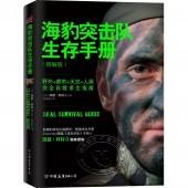 海豹突击队生存手册(图解版)
