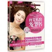 百变私房发型书(附DVD光盘1张)